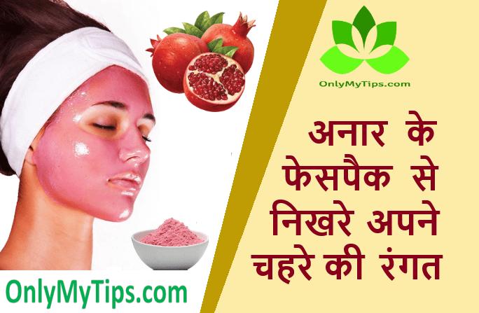 अनार के फेसपैक से निखरे अपने चहरे की रंगत | Get Brighten Complexion from Pomegranate Face Pack in Hindi