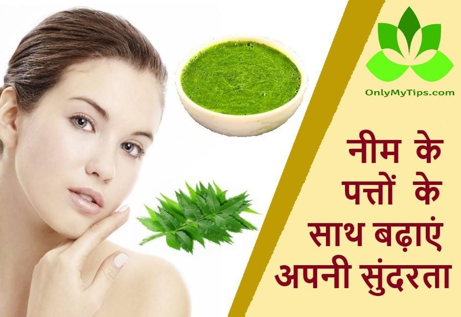 नीम के पत्तों के साथ बढ़ाएं अपनी सुंदरता | Enhance Your Beauty with Neem Leaves in Hindi