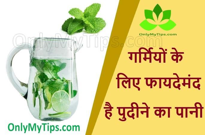 पुदीने का पानी गर्मियों के लिए है फायदेमंद | Mint Water is Beneficial for Summer in Hindi