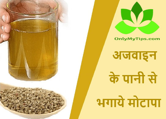 अजवाइन  के  पानी  से  भगाये  मोटापा  |  Reduce  Obesity  with  Celery  Water in Hindi