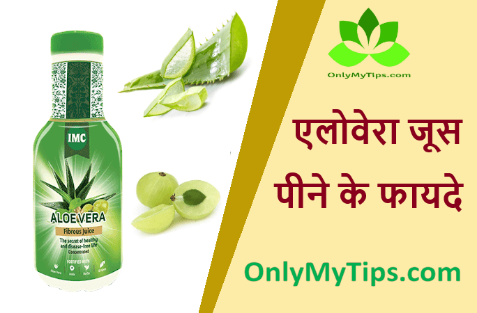 एलोवेरा जूस के लाभ – Benefit of Aloevera Fibrous Juice in Hindi