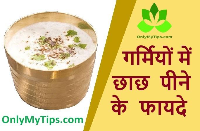 गर्मियों में छाछ पीने के फायदे | Benefits of Drinking Buttermilk in Summer in Hindi
