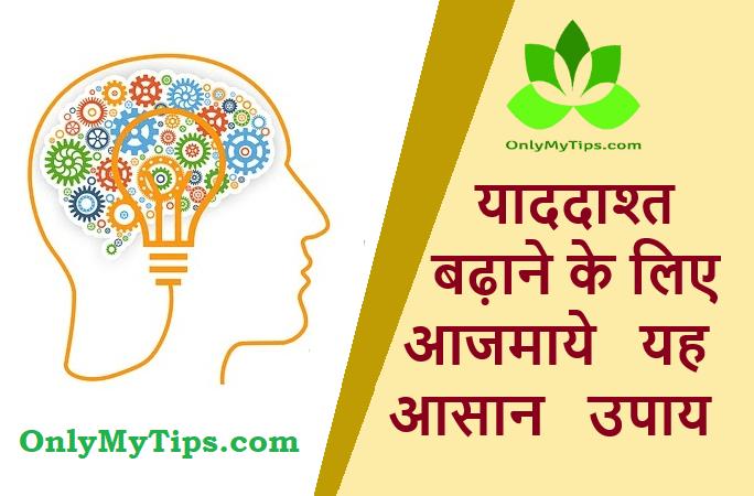 अपनी याददाश्त बढ़ाने के लिए आसान उपाय | Easy Ways to Increase Your Memory in Hindi
