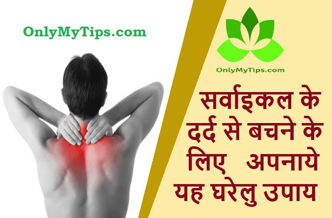 सर्वाइकल के दर्द से बचने के लिए अपनाये यह घरेलु उपाय | Follow These Home Remedies to Avoid Cervical Pain in Hindi