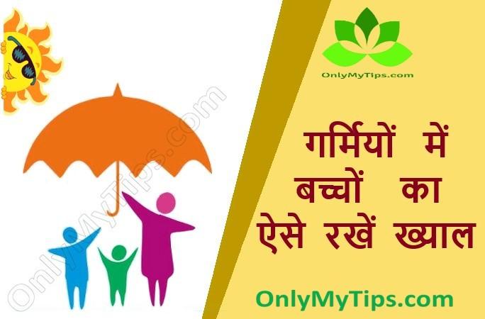 गर्मियों में बच्चों की देखभाल के लिए आजमाए यह उपाय   Try This Remedy to Take Care of Children in Summer in Hindi