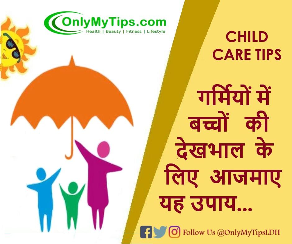गर्मियों में बच्चों की देखभाल के लिए आजमाए यह उपाय | Try This Remedy to Take Care of Children in Summer in Hindi