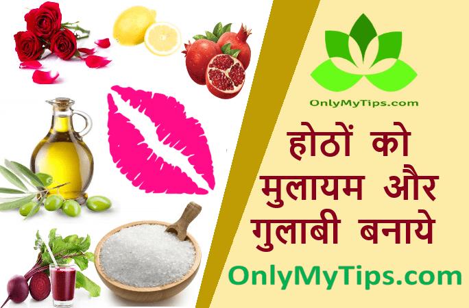 गुलाबी होंठ कैसे पाएं  |  How to Get Pink Lips in Hindi