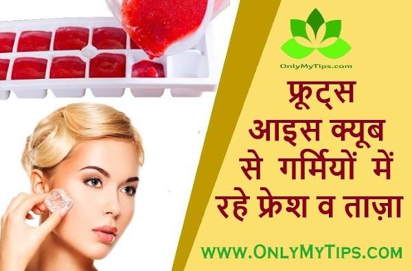 फ्रूट्स आइस क्यूब से गर्मियों में रहे फ्रेश | Get Fresh in Summer With Fruit Ice Cube in Hindi