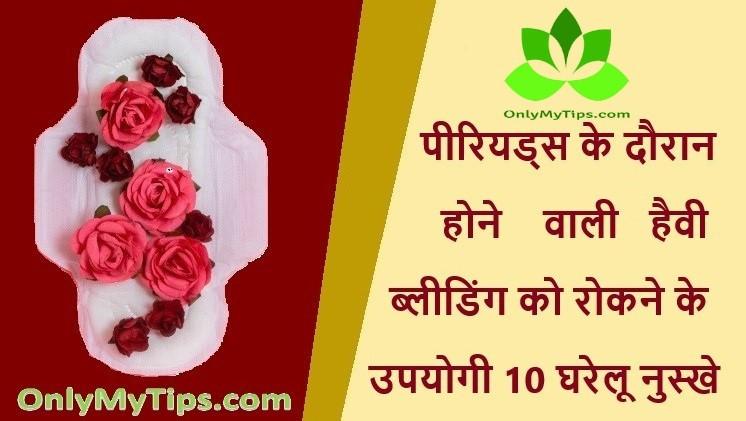 मासिकधर्म के दौरान होने वाली हैवी ब्लीडिंग को रोकने के उपयोगी 10 घरेलू नुस्खे   10 Useful Home Remedies to Prevent Heavy Bleeding During Periods in Hindi