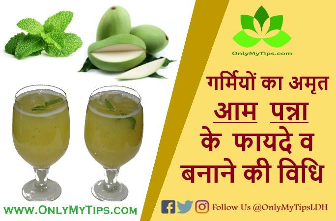 Aam Panna – आम पन्ना – केरी पानी के फायदे, नुकसान व बनाने की विधि | Raw Mango Panna – Kerry Water's Benefits, Disadvantage and Recipe in Hindi