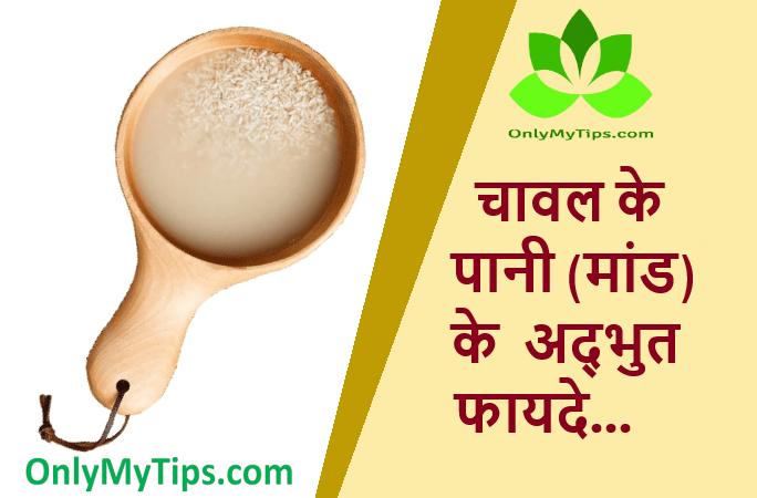 चावल के पानी (मांड) के अद्भुत फायदे | The Amazing Benefits of Rice Water in Hindi