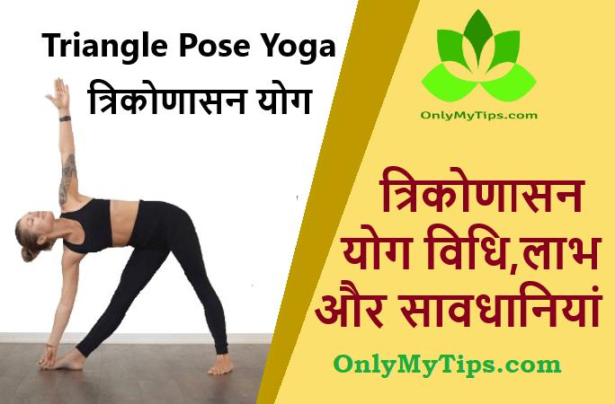 तीन गुना से अधिक लाभदायक है त्रिकोणासन (ट्रायंगल पोज़) | Trikonasana (Triangle Pose) is More Than Three Times Profitable in Hindi