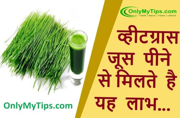 व्हीटग्रास जूस के सेवन से मिलते  है यह लाभ | Health Benefits of Drinking Wheatgrass Juice in Hindi