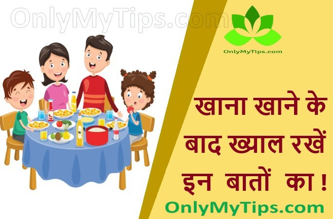 खाना खाने के बाद ना करे ये काम | Don't Do This Work After Eating Food in Hindi