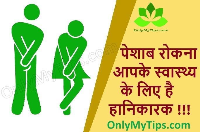 पेशाब रोकना आपके स्वास्थ्य के लिए हानिकारक है | Stopping Your Urine is Harmful for Health in Hindi