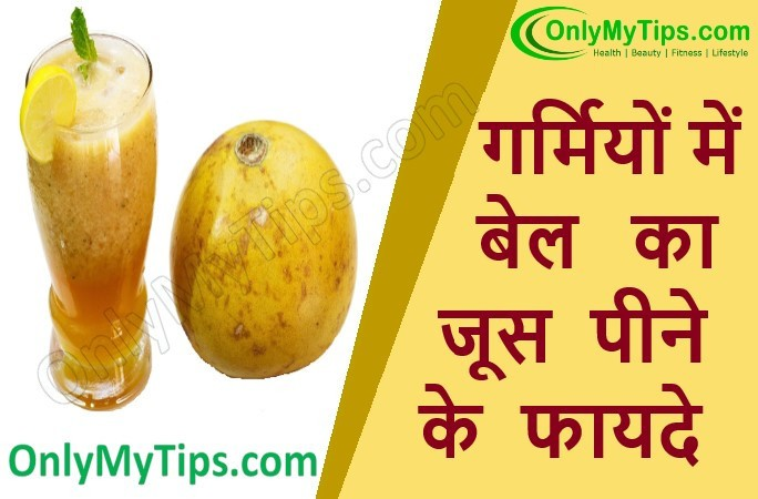 गर्मियों में बेल का जूस पीने के फायदे | Benefits of Drinking Wood Apple Juice in Summer in Hindi