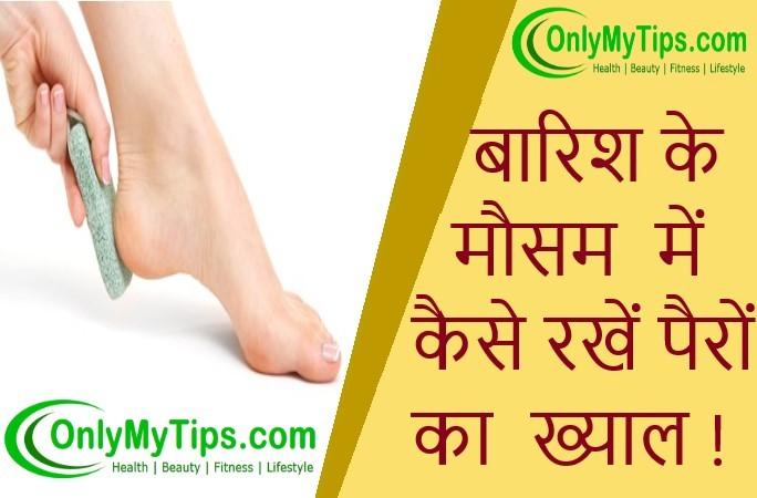 बारिश के मौसम में कैसे रखें पैरों का ख्याल | How to Take Care of Your Feet During The Rainy season in Hindi