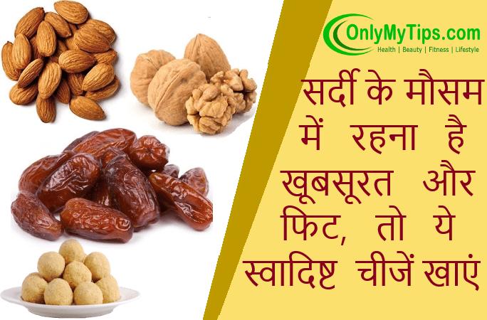 सर्दी के मौसम में रहना है खूबसूरत और फिट, तो ये स्वादिष्ट चीजें खाएं | Stay Beautiful and Fit in winter, so Eat these Delicious Food in Hindi