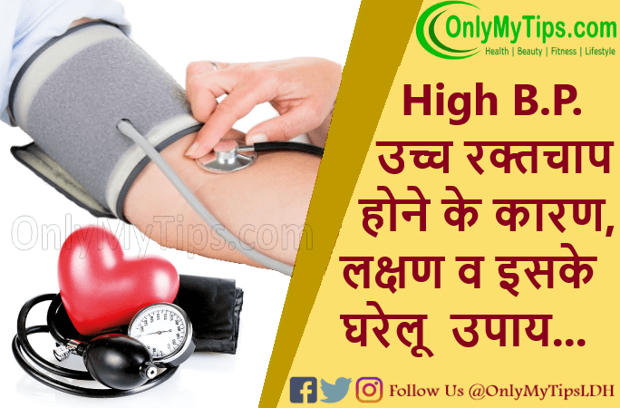 हाई ब्लड प्रेशर के लक्षण, कारण और घरेलू उपाय | High Blood Pressure Symptoms, Causes and Home Remedies in Hindi