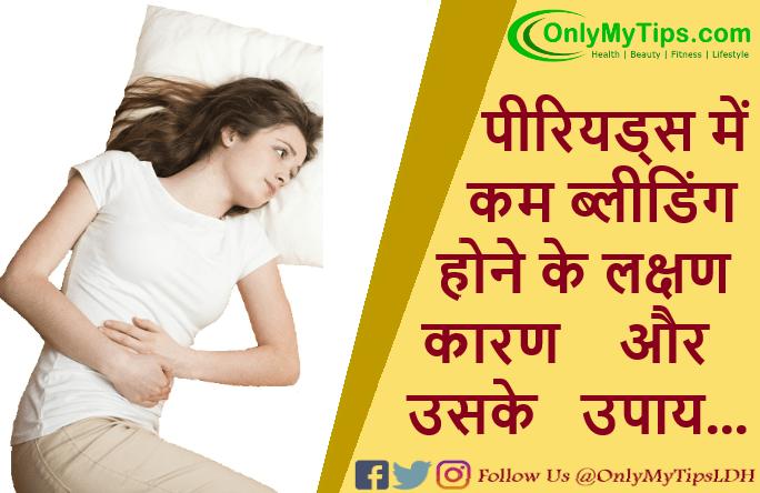 पीरियड खुल के ना आने के लक्षण, कारण और उसके घरेलू उपाय | Symptoms, Causes and Home Remedies of Lighter Periods in Hindi