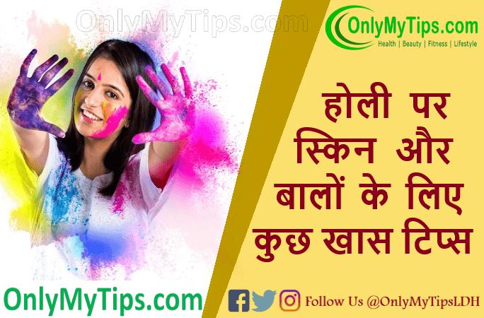होली के त्योहार पर स्किन और बालों के लिए कुछ खास टिप्स | Some Special Tips for Skin and Hair on The Festival of Holi