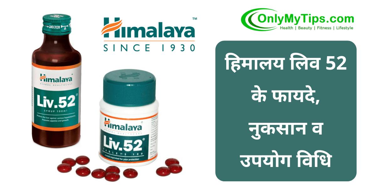 हिमालय लिव 52 के फायदे, नुकसान व उपयोग विधि | Himalaya Liv 52 Advantages, Disadvantages and Dosage in Hindi